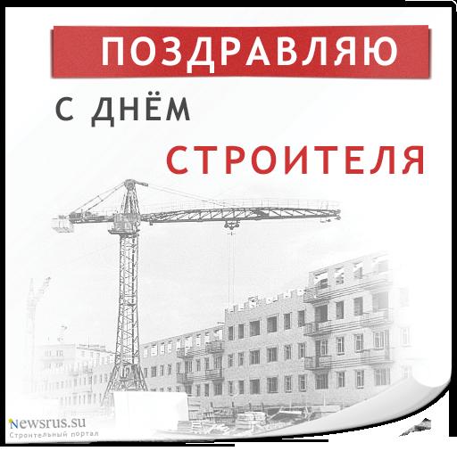 открытка строителю: