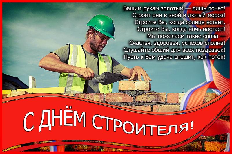 картинки открытки день строителя