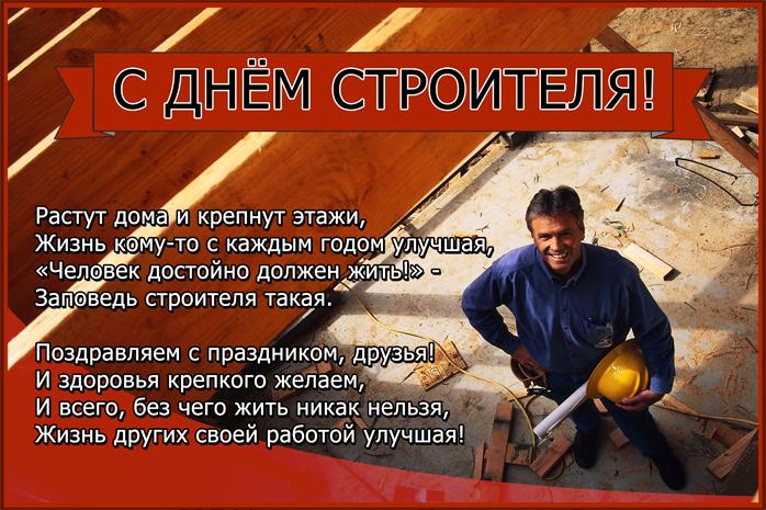 Поздравления для мужа строителя