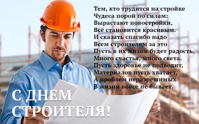 Конкурсы ко дню строителей