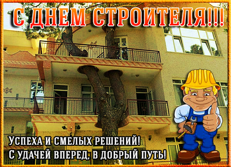 Прикольные картинки фото к дню строителя