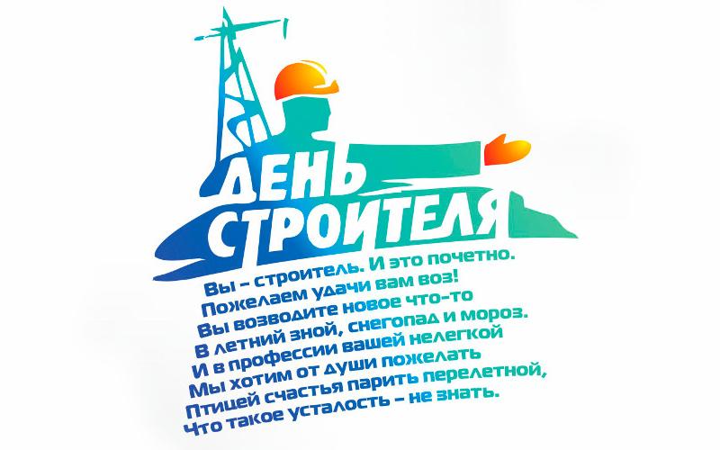 открытка на день строителей своими руками